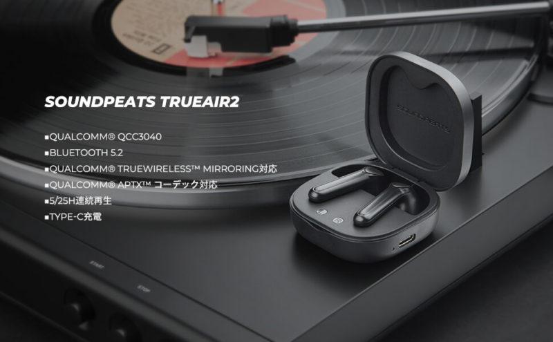 SOUNDPEATS TrueAir2:仕様