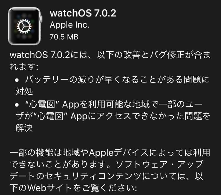 watchOS 7.0.2 が配信開始。バッテリーの減りが早くなる問題に対処