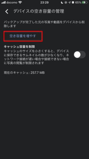 バックアップが完了したら「Googleフォト」アプリの一括削除機能でiPhone内の写真や動画データを削除する。