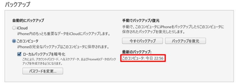 3:Windows 10 PCで「iTunes」を使い機種変更前の古いiPhoneのデータをバックアップ。暗号化は忘れずに。