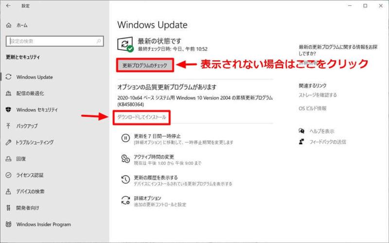 Windows 10 2004 / 20H2:「KB4580364」の適用方法