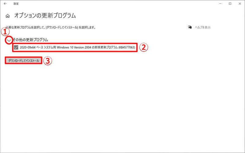 Windows 10 2004:「KB4577063」の適用方法