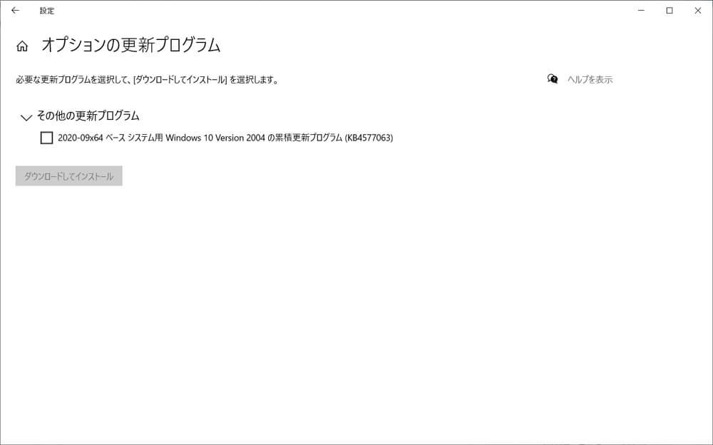 「Windows 10 2004」向けに各種不具合が修正されたオプションパッチ「KB4577063」が配信開始。必要に応じてインストールを。