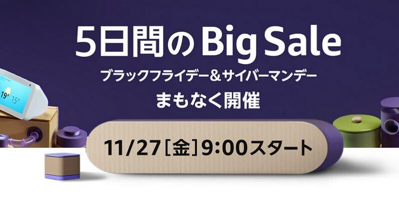 Amazonが年に一度の大特価セール「ブラックフライデー&サイバーマンデー」を12月1日まで開催中!おすすめ商品&セール情報をご紹介!最大10,000ポイント還元キャンペーンへのエントリーもお忘れなく!