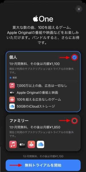 Apple Oneの契約方法