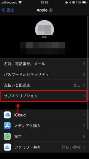 iPhoneで契約中のサブスクリプションサービスを確認/コース変更/解約する方法