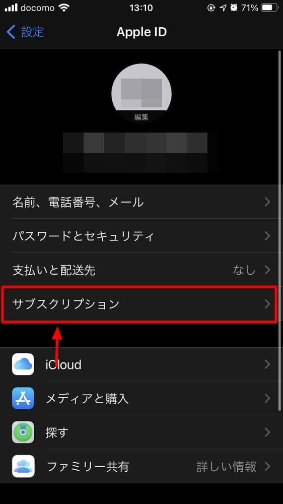 Iphone サブスクリプ ション