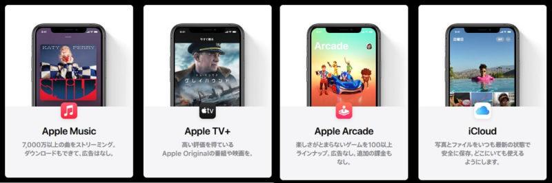 Appleのサブスクまとめ割「Apple One」とは?