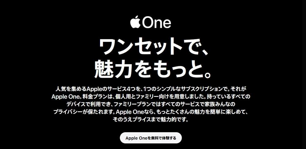 Appleのサブスクまとめ割「Apple One」がサービス開始!お得だがApple Musicの年間プランだと逆に損する場合もあるのでご注意を。