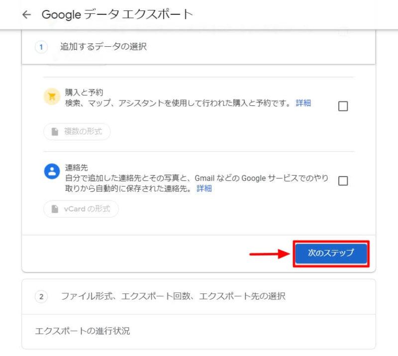Google フォト:写真や動画データを一括でパソコンにダウンロードして保存する方法