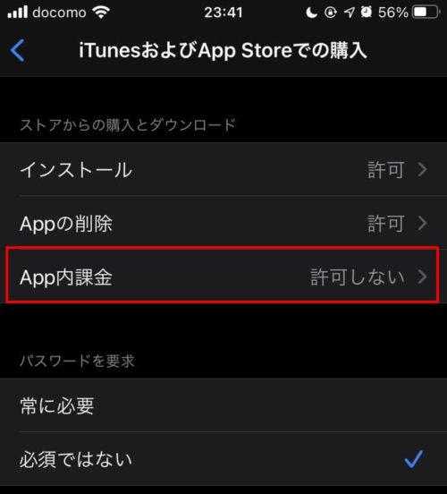 不安な人は「アプリ内課金」を出来ないように設定しておくと安心。