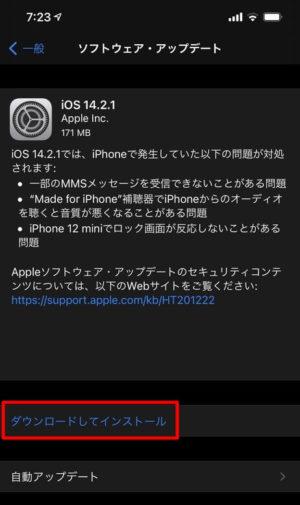 iOS 14.2.1へのアップデート手順