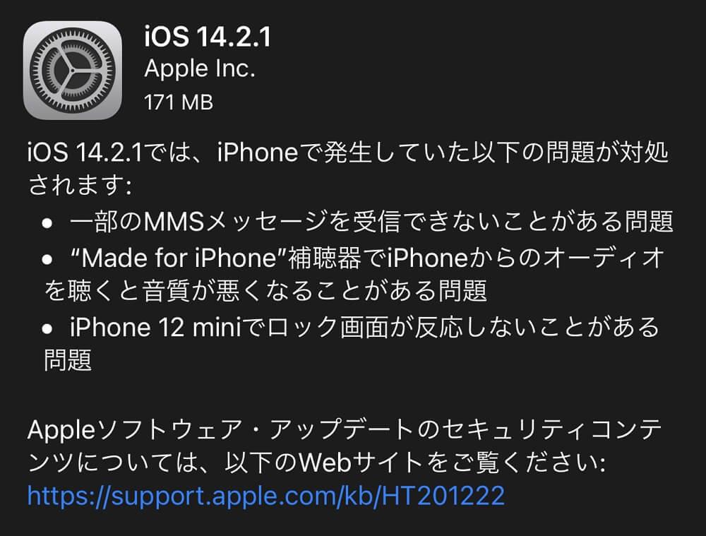 「iOS 14.2.1」が配信開始!iPhone 12 miniでロック画面が反応しない不具合やMMSメッセージを受信できない問題などが修正のマイナーアップデート。