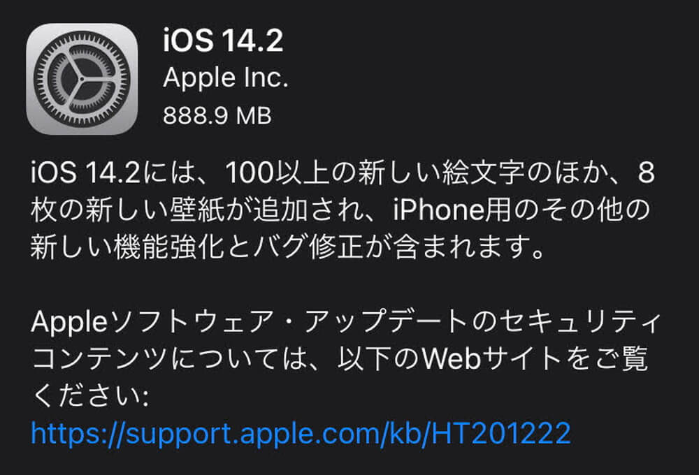 「iOS 14.2」が配信開始!新しい絵文字や壁紙の追加、不具合の修正、3件のゼロデイ脆弱性の修正も行われているので、早急にアップデートの適用を!