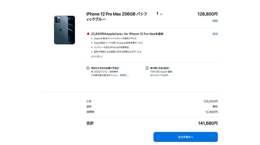 iPhone 12 Pro Max 256GB パシフィックブルーの予約完了!すでにAppleのオンラインショップでは2-3週間待ちの大人気状態に。