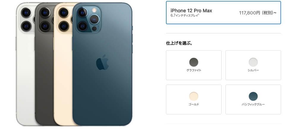 iPhone 12 Pro MaxとiPhone 12 miniが本日発売!管理人がauオンラインショップで注文したiPhone 12 Pro Maxも本日届きそう!