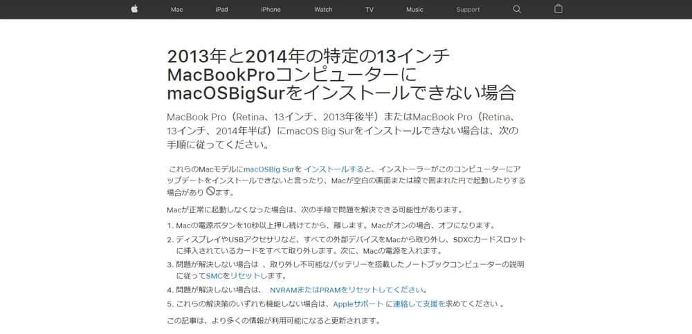 macos-big-sur-update-bricked-some-macbook-pro-13-imac-models