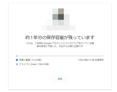Google フォト:2021年6月1日に有効になった後でも3年程度は従来通り使える?なお、管理人の場合は約1年の見積もり。