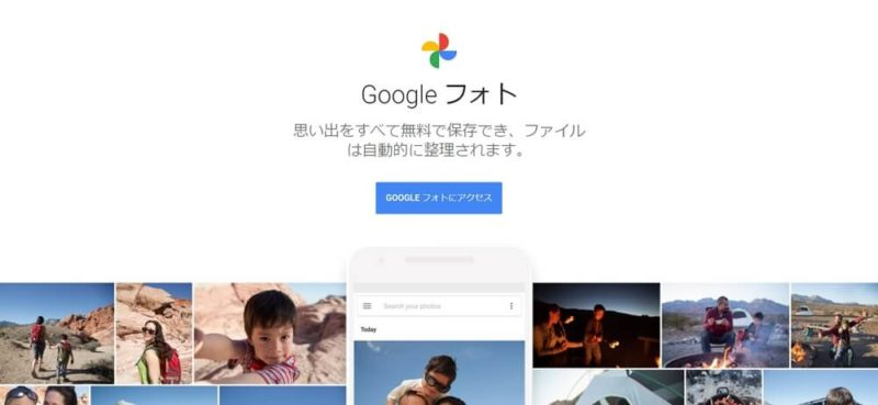 Google フォトの容量無制限無料バックアップサービス終了を見据えて早めの対応を
