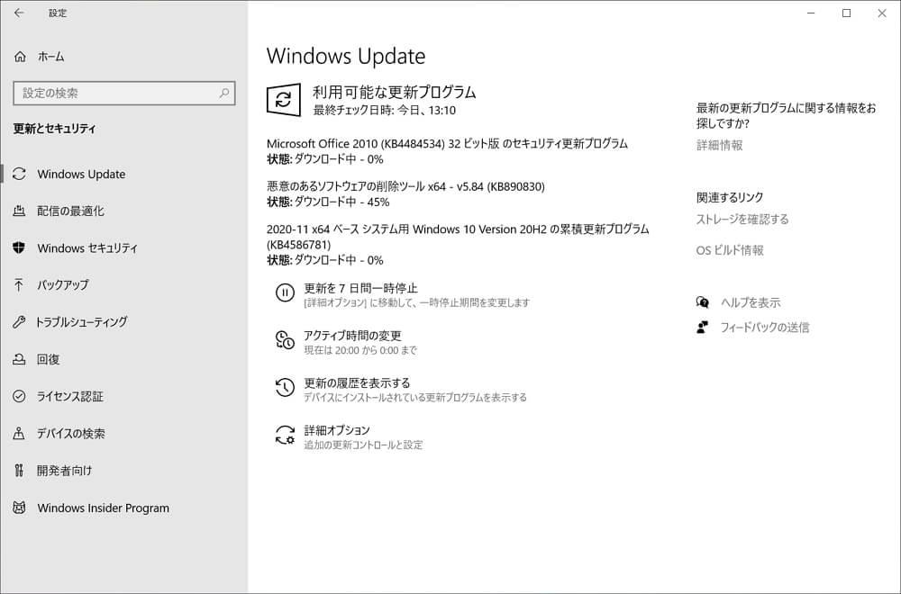 【Windows Update】マイクロソフトが2020年11月の月例パッチをリリース。ゼロデイ脆弱性の修正があるので早急にアップデートの適用を。Windows ServerでKerberos認証に関する不具合あり。