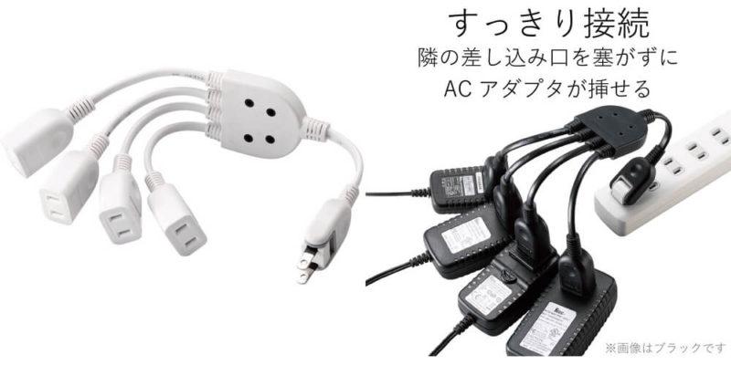 【2020年】買っても良かったもの12位:エレコム 電源ケーブル ACアダプタを4個つなげる 0.2m