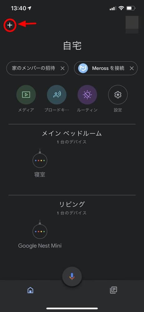 Googleアシスタント搭載のスマートスピーカーで「Apple Music」を利用するための設定方法
