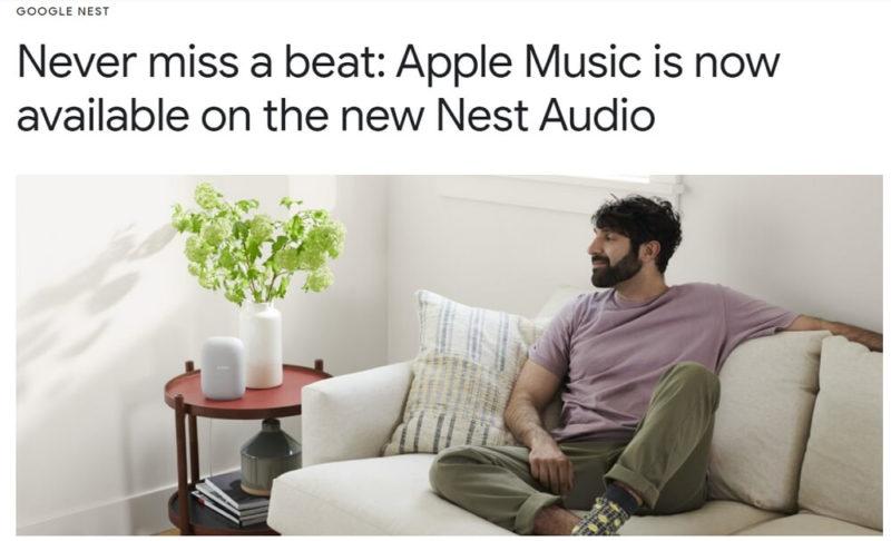 Apple MusicをGoogle Nest miniなどのGoogleアシスタント搭載スマスピで聴く為の設定方法解説
