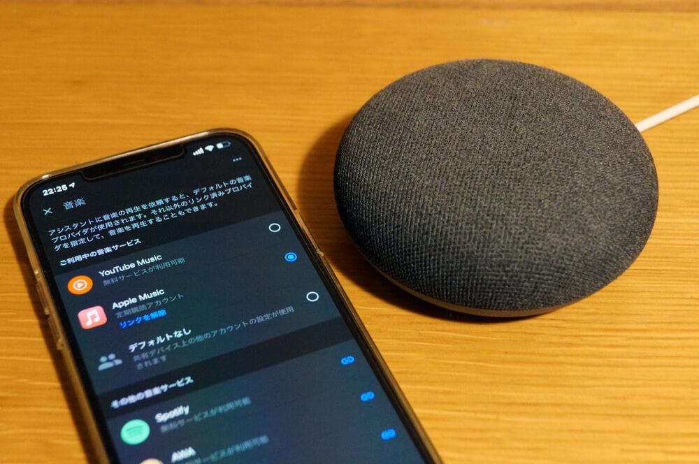 Apple MusicをGoogle Nest miniなどのGoogleアシスタント搭載スマスピで聴くための設定方法