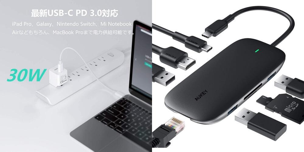 【12/24~】クーポンで最大40%オフ!AUKEY特価セール情報まとめ!急速充電器やワイヤレス充電対応モバイルバッテリー、8in1 USB-Cハブ、ドライブレコーダーなどがお得に購入可能!