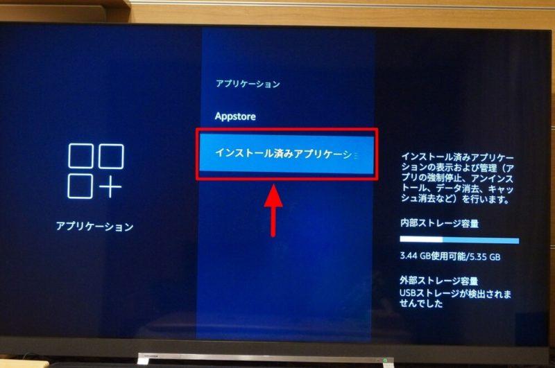 Fire TV Stickの「Prime Video」が英語表記になった場合の日本語表記への直し方解説