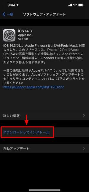 iOS 14.3へのアップデート手順