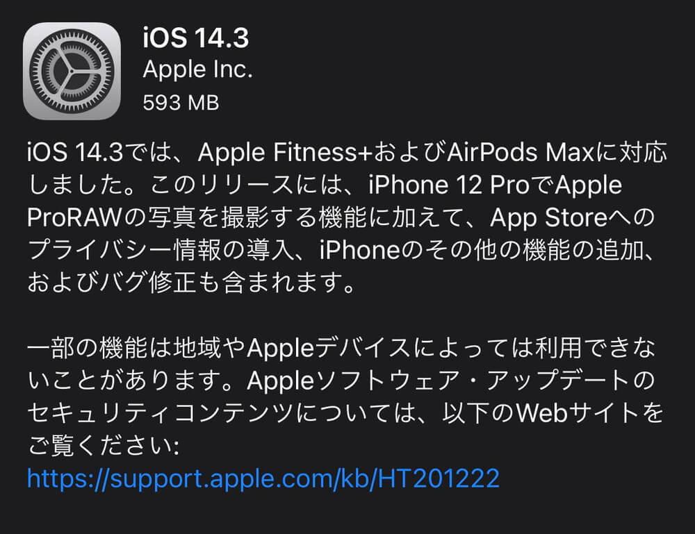 「iOS 14.3」が配信開始!「iPhone 12 Pro」ではApple ProRAWが利用可能に。MMS受信の問題や脆弱性の修正も行われているので早めに適用を。
