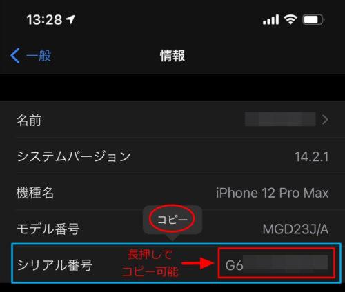 「タッチの問題に対する iPhone 11 ディスプレイモジュール交換プログラム」の対象製品か確認する方法