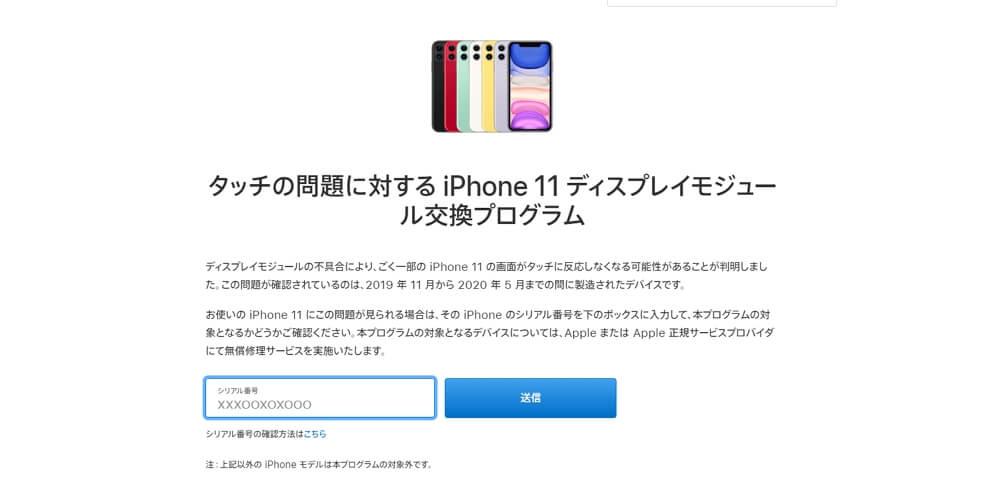 Appleが「タッチの問題に対する iPhone 11 ディスプレイモジュール交換プログラム」を開始。対象製品か確認する方法解説。