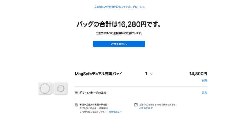 Appleが「MagSafe デュアル充電パッド」を発売開始!Apple WatchとiPhone 12が同時充電可能だが、お値段は税込み16,280円!