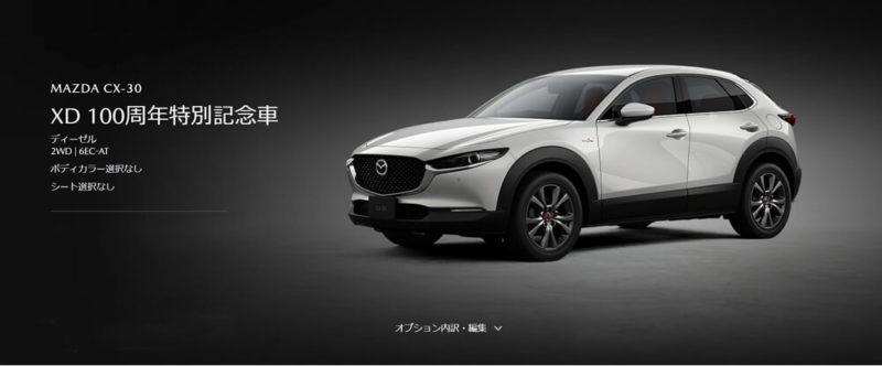 【2020年】買っても良かったもの番外編:MAZDA CX-30 XD 100周年特別記念車