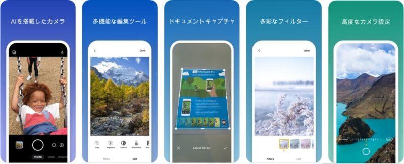 「Microsoft Pix カメラ」アプリの特徴