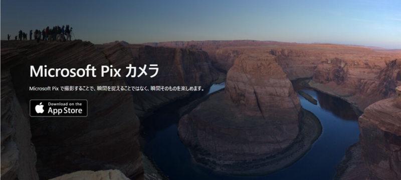 まとめ:無料で高機能な無音撮影アプリ「Microsoft Pix カメラ」をぜひ有効活用しましょう!