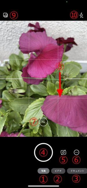 「Microsoft Pix カメラ」アプリの基本的な使い方解説