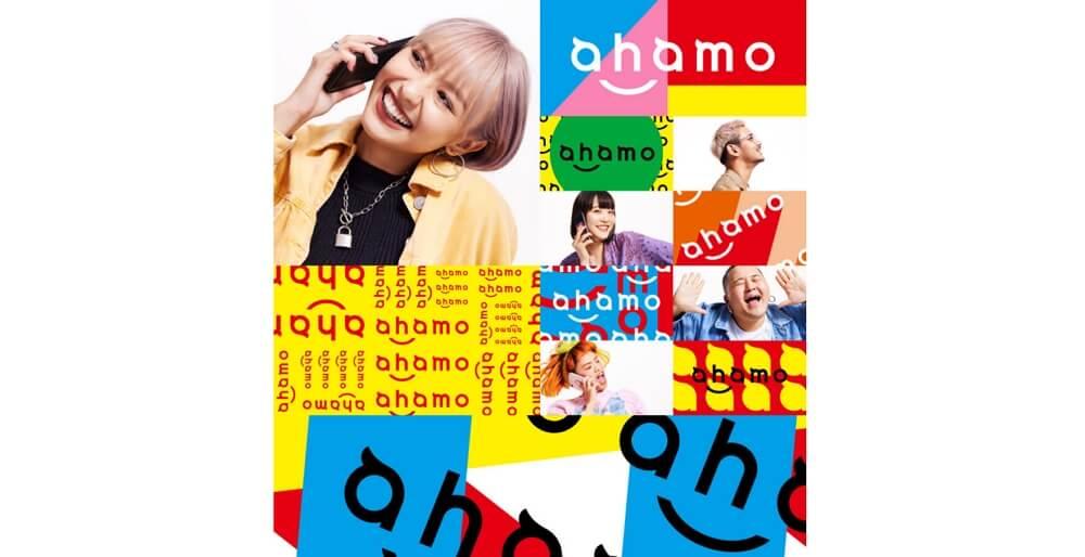 朗報!ドコモが神プラン「ahamo」発表!月額2,980円で20GB+5分かけ放題、超過後は1Mbps!大きなデメリットはキャリアメールが使えないぐらい。