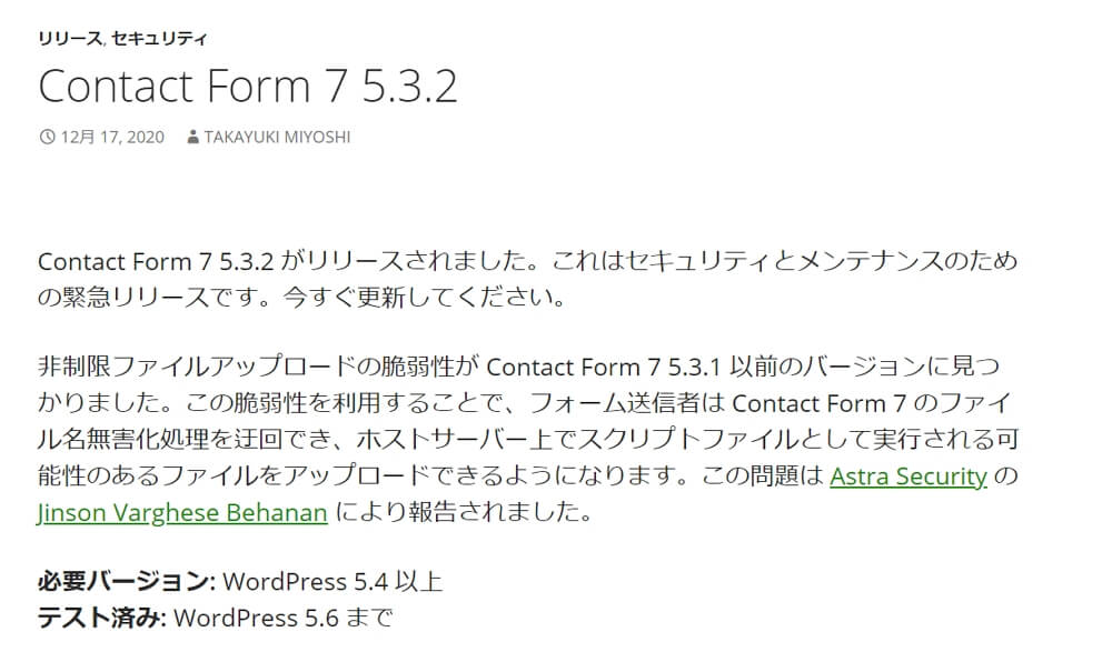 WordPressで「Contact Form 7」を利用中のユーザーは今すぐアップデートを!重大な脆弱性が発覚!