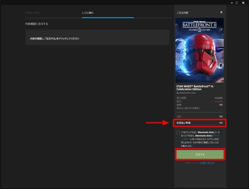 「STAR WARS バトルフロント II: Celebration エディション」の無料ゲット方法