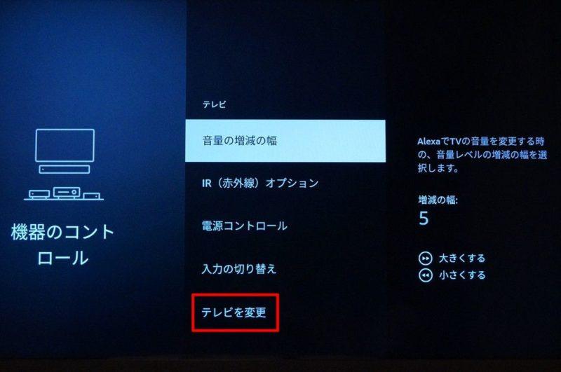 Fire TV Stickの「設定」項目説明:機器のコントロール