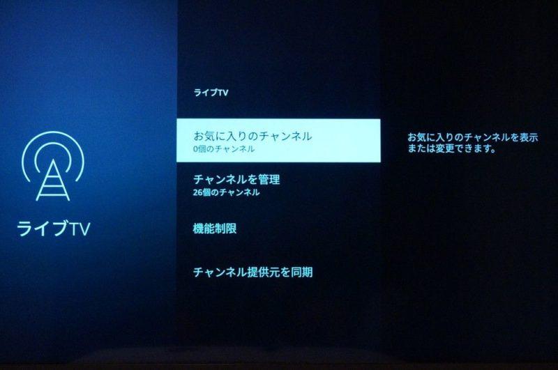 Fire TV Stickの「設定」項目説明:ライブTV