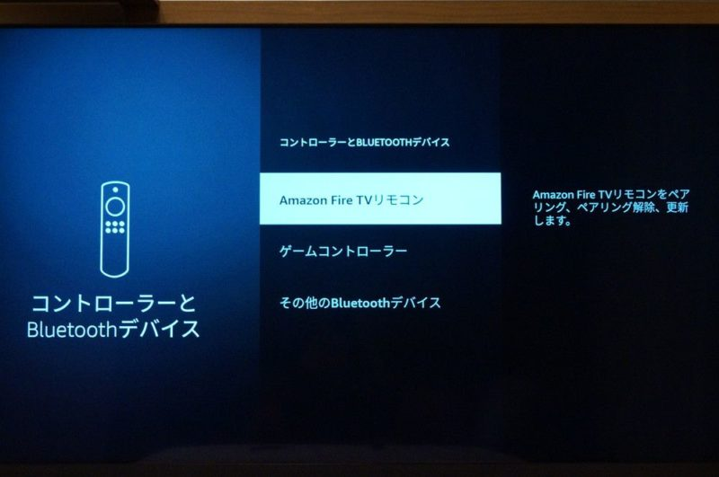 Fire TV Stickの「設定」項目説明:コントローラーとBlutoothデバイス