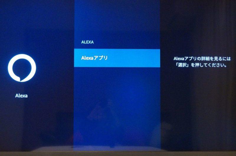 Fire TV Stickの「設定」項目説明:Alexa