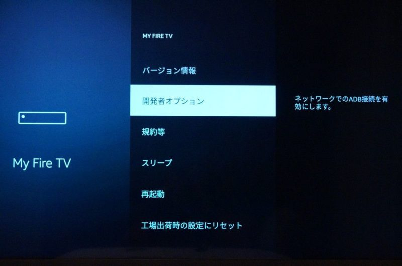 Fire TV Stickの「設定」項目説明:My Fire TV