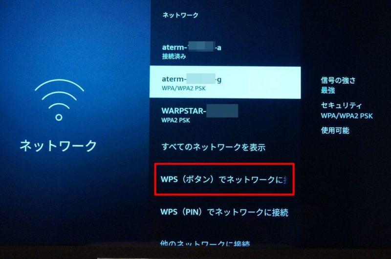 Fire TV Stickの「設定」項目説明:ネットワーク