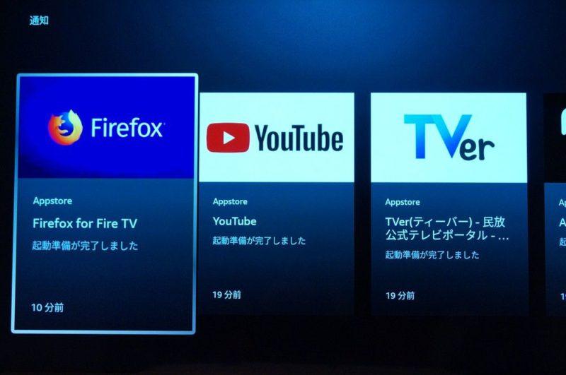 Fire TV Stickの「設定」項目説明:通知