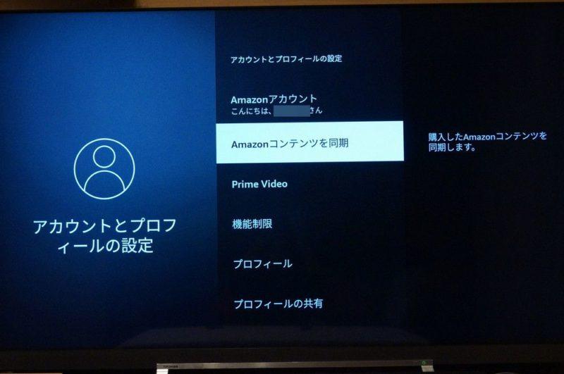 Fire TV Stickの「設定」項目説明:アカウントとプロフィールの設定